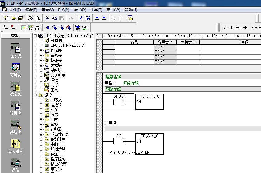 步骤一:使用step7 micro/win 打开原s7-200的程序