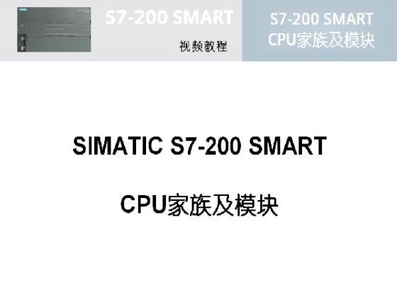 S7-200