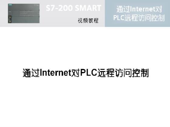 通过Internet对PLC远程访问控制(1)——跟我学