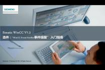 WinCC V7.2 Event Notifier选件入门指南