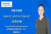 SIMATIC BATCH COM API 应用示例