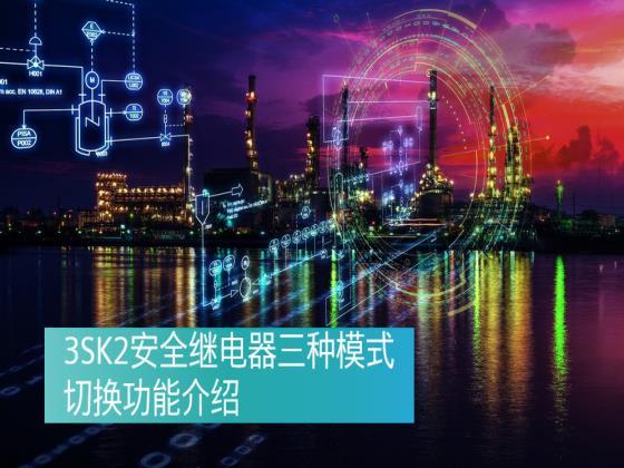3SK2安全继电器三种模式切换功能介绍