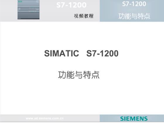 S7-1200: