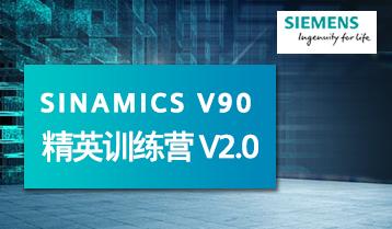 西门子训练营官方视频-V90 EPOS功能介绍(上)设置机械结构-西门子认证-西门子培训