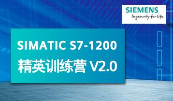 西门子训练营官方视频-SIMATIC S7-1200 概述-西门子认证-西门子培训
