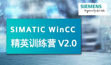 西门子训练营官方视频-WinCC使用变量-西门子认证-西门子培训