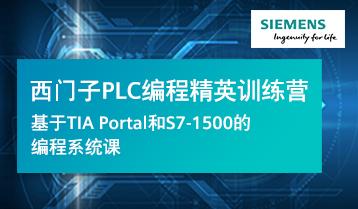 西门子训练营官方视频-西门子PLC编程精英训练营(基于TIA Portal 和S7-1500的编程系统课)-西门子认证-西门子培训