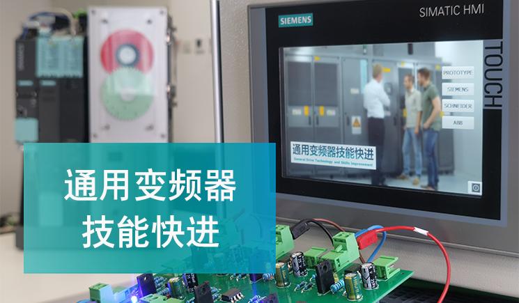 西门子训练营官方视频-通用变频器技能快进-西门子认证-西门子培训