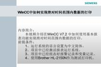 WinCC中使用标准控件打印历史数据报表