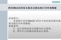 使用WinCC的基本报表功能如何打印外部数据