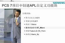 PCS7项目中创建APL自定义功能块(4) — 最差状态信号ST_Worst