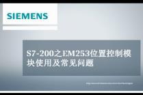 S7-200 EM253位置控制模块使用与常见问题(2) 组态