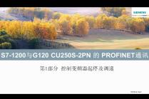 S7-1200与G120的PROFINET通信(1) 控制变频器起停及调速