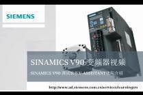 SINAMICS V90 调试软件V-ASSISTANT使用介绍