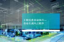 工程任务自动执行3:自动生成PLC程序