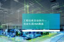工程任务自动执行4:自动生成HMI画面