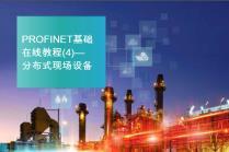 PROFINET基础在线教程(4)--分布式现场设备
