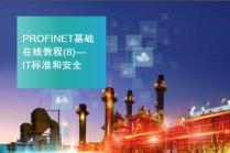 PROFINET基础在线教程(8)--IT标准和安全