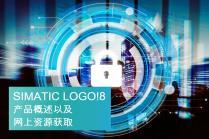 01_ LOGO! 8 产品概述及网上资源获取