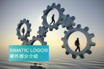 02_ LOGO! 8 硬件部分介绍