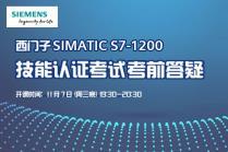 西门子 S7-1200 技能认证考试考前答疑