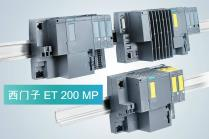 ET200选型指导(2)-ET200MP