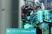 ET200选型指导(4)-ET200eco PN