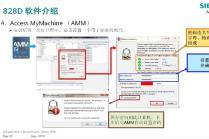 828D软件介绍4-文件传输及监控软件Access My Machine