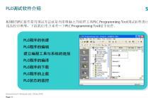 创建PLC项目2-PLC调试软件介绍
