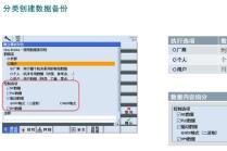 调试存档及数据管理2-建立分类调试存档