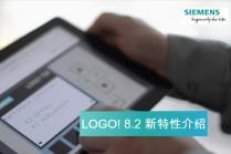 LOGO! 8.2 新特性介绍