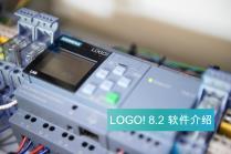 LOGO! 8.2 软件介绍