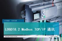 LOGO! 8.2 Modbus TCP通信
