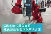 CIMT2019展台介绍_机床制造商数字化解决方案