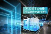 G120基本定位器生成运行特性曲线