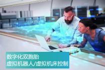 数字化双胞胎-虚拟机器人+虚拟机床控制