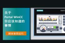 13-TIA PORTAL平台 WinCC 脚本使用技巧