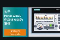 19-节省时间之 Faceplate术,Portal WinCC中 Faceplates的运用