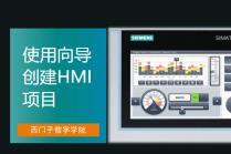 使用向导创建 HMI项目