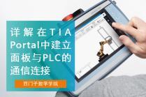 详解在 TIA Portal中建立面板与 PLC的通信连接