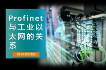 Profinet与工业以太网的关系