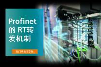 Profinet的 RT转发机制