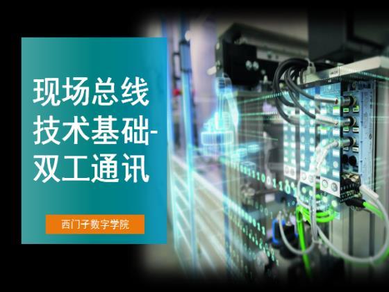 现场总线技术基础-双工通讯