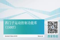 西门子运动控制功能库(1500T)