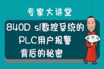 840 DSL数控系统的PLC用户报警背后的秘密
