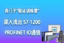 深入浅出S7-1200 PROFINET IO通信