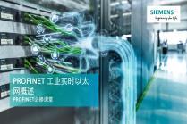 1、PROFINET工业实时以太网概述