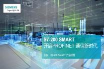 06_S7-200 SMART 全面开启PROFINET新时代
