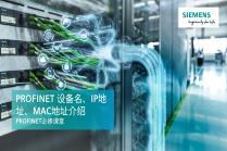 3、PROFINET设备名、IP地址、MAC地址介绍