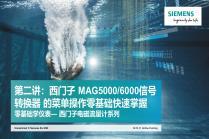 第二讲:西门子 MAG5000/6000信号转换器 的菜单操作零基础快速掌握